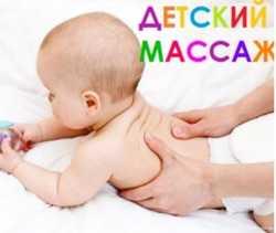 Массаж для грудничков и родителей