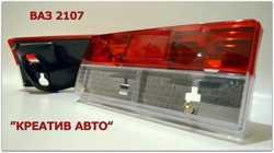 Задние фонари ваз 2107 в сборе тюнинг