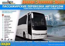 Автобусный рейс: Горловка - Крым