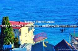Сдам 2к. квартиру над Массандровским пляжем с видом на море, до 6 человек