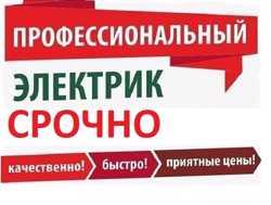 Электрик Услуги Электрика Срочный Вызов Электромонтаж без пыли 1