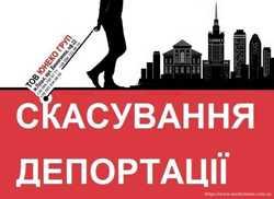 Снятии запрета въезда в Польшу