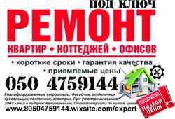 Услуги строителей в Луганске Утепление фасадов Ремонт квартир под ключ