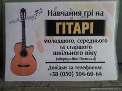 Учитель по музыке