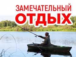 Отдых и рыбалка на Днепре круглый год.