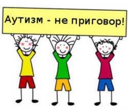 Аутизм, РАС, ЗПР, Алалия, ДЦП. Розвиток, заняття з дітьми.