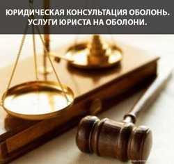 Юридическая консультация Оболонь. Услуги юриста на Оболони.  3