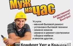 Муж на час,Электрик,Сантехник,Бассейнщик