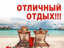 Семейный отдых на Азовском море в Кирилловке.
