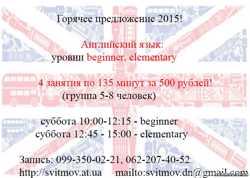 Доступные групповые уроки и курсы английского для взрослых в Донецке