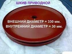 Шкив привода вала шестерни бетономешалки БСТ- 60 Уманьферммаш 2