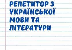 Репетитор з української мови та літератури.Заняття проходять в зум,