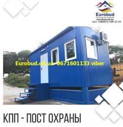 Посты охраны, изготовление в Одессе от 20000грн 1