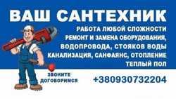 Услуги профессионального сантехника