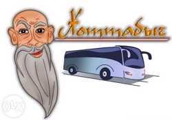 Харьков Геническ Стрелковое  автобус Хоттабыч