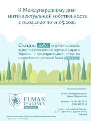 Регистрация и защита прав на объекты интеллектуальной собственности 2