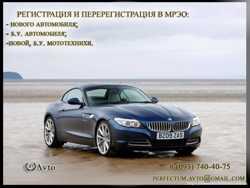 Постановка на учет авто в Киеве 2