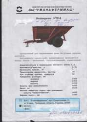 Прицепы НТС-5. НТС-5.01. НТС-10. НТС-10.01. ПТС-4.5 2