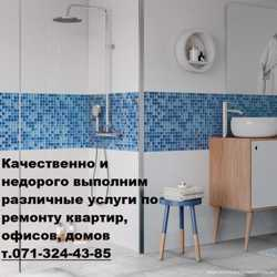 Ремонт, отделка квартир