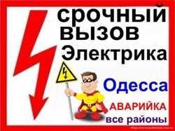 Электрик на дом в Одессе,Черноморске, срочный вызов без выходных