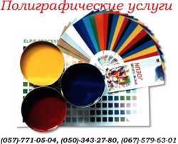 Полиграфические услуги, изготовление картонной упаковки.  Собственное производство 1