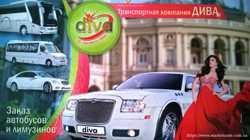 Аренда лимузинов в Одессе 6-8 мест. Пассажирские перевозки. 1