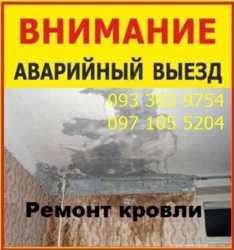 Срочный ремонт кровли, жилых домов, крыши предприятий и.тд. 24/7