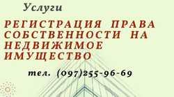 БТІ Вінниця рєстрація права власності на нерухоме майно та оренди земельних ділянок