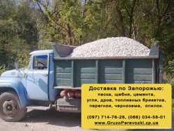 Доставка цемента, песка, щебня в Запорожье