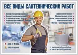 Сантехнические работы Харьков! Замена отопления! Замена труб, стояков!