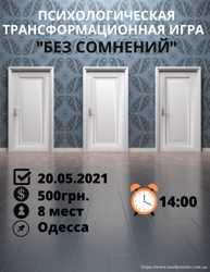 """Психологическая игра """"Без сомнений"""""""