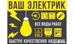 Электрик на все случаи