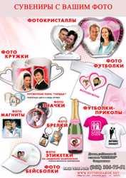 Подарок на 8 марта, необычные подарки для женщин и девушек, Самые оригинальные подарки в Донецке 2