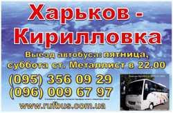 Автобус Харьков-Кирилловка, Кирилловка-Харьков. Перевозка сотрудников, доставка персонала.