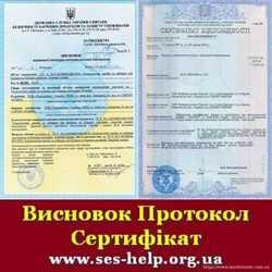 Гигиенический сертификат, СЕС, МОЗ, санитарное заключения для торговли 1