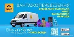 Грузовое такси в Одессе недорого - Бонд грузовой