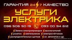Услуги электрика 24/7 Электрик Каменское.