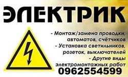Электрик.0962554599 Приемлемые цены.Аварийный вызов.