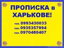 Прописка (регистрация места жительства) в Харькове.  1