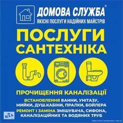 Сантехнические работы любой сложности. 0962554599 Александр.