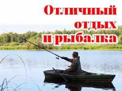 Круглогодичные отдых и рыбалка на реке Днепр.