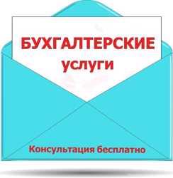 Бухгалтерские услуги (ФОП, юр.) подача отчетности по доступной цене