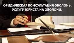 Юридическая консультация Оболонь. Услуги юриста на Оболони.  2