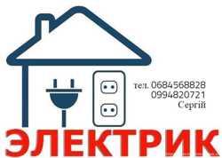Послуги електрика, електромонтажні роботи, електрик івано-франківськ