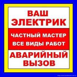 Электромонтажные работы. Электрик Днепропетровск. Недорого