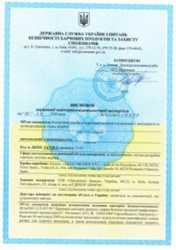 Гигиенический сертификат, СЕС, МОЗ, санитарное заключения для торговли 2