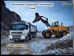 Консультации по регистрация спецтехники Гостехнадзор. Киев., Печерск 1