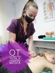 Детский массаж Днепр 3