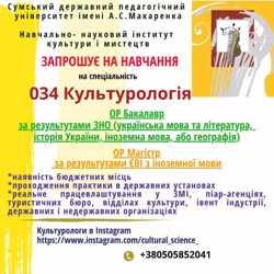 Запрошуємо на навчання до університету!!!