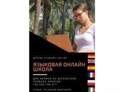Языковая Онлайн Школа